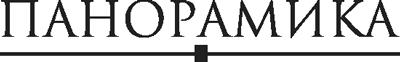 Panoramika Логотип
